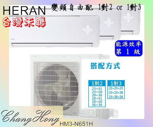 禾聯《變頻冷暖》4+4+81對3分離式冷暖氣 HM4-N901H/N23H+N23H+N41H含基本安裝