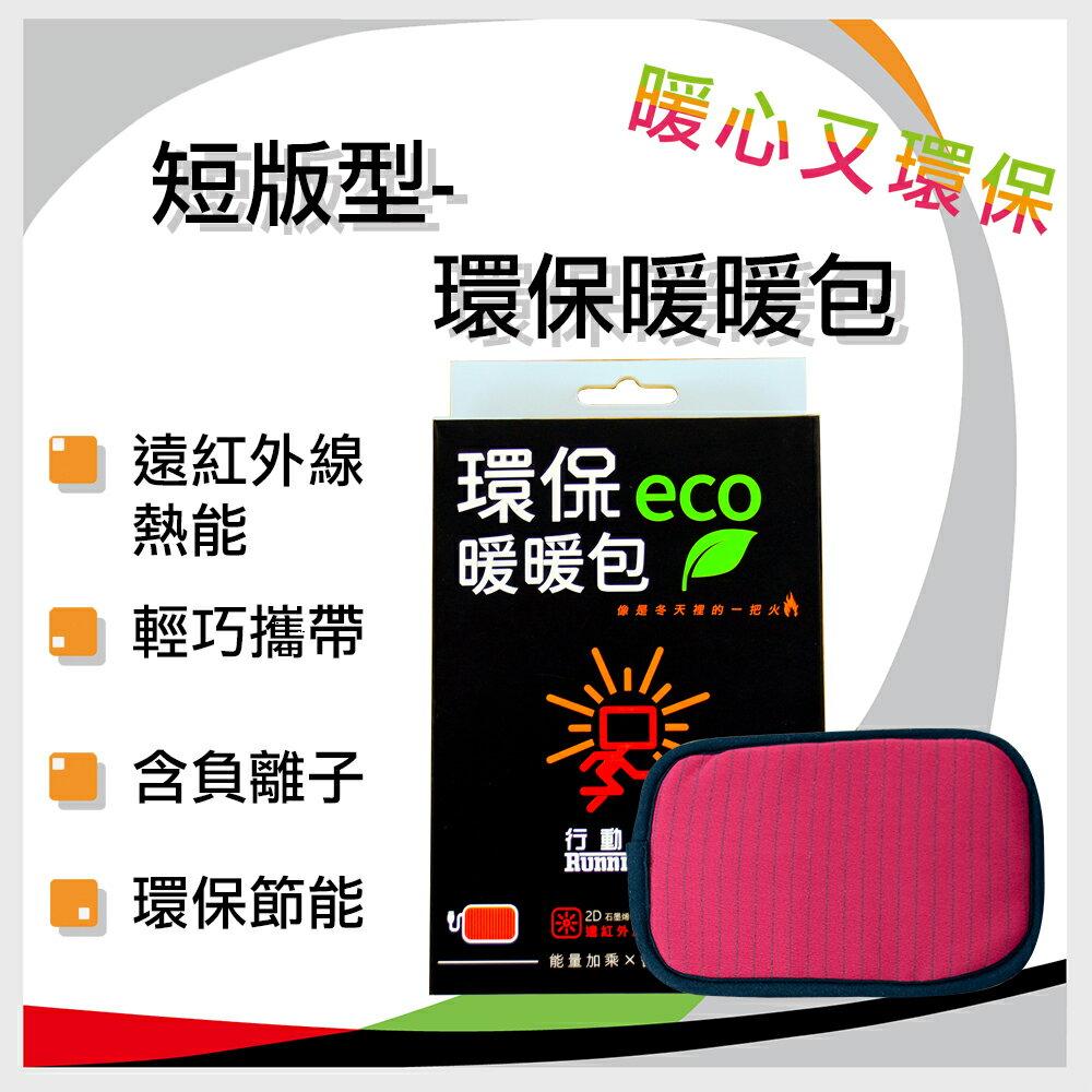 暖暖 【短版型-套裝含行動電源】行動太陽 環保暖暖包 USB連接充電(90X140MM) 暖暖小白兔 暖手