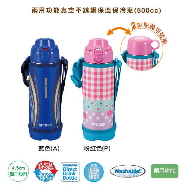 MBO-E050 TIGER虎牌*500cc兩用系列不鏽鋼保溫保冷瓶 2用頭★杰米家電☆