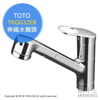 【配件王】日本代購 TOTO TKGG32EB 廚房用 水龍頭 伸縮水龍頭 水槽龍頭 另 TLNW46