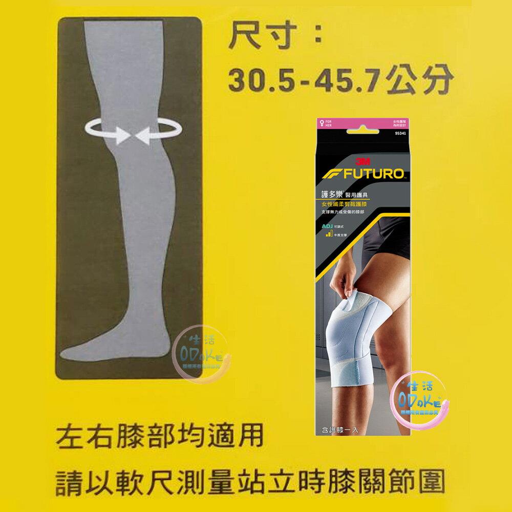 3M 護多樂 纖柔細緻剪裁 可調式護膝 95341 單入 FUTURO 護膝 護具 可調式 女性【生活ODOKE】