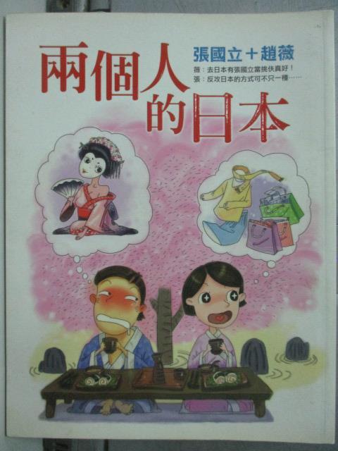 【書寶二手書T1/旅遊_OBW】兩個人的日本_張國立、趙薇