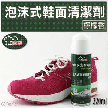 【珍昕】噴護~泡沫式鞋面清潔劑(220ml)附刷頭