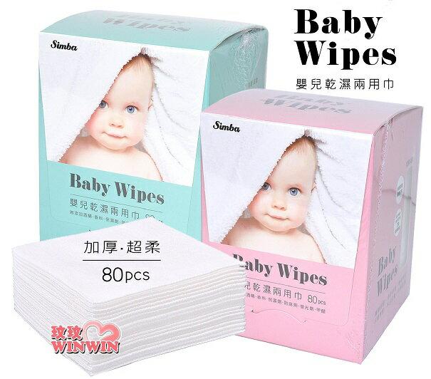 小獅王辛巴S.9931 嬰兒乾濕兩用巾80抽 ~ SGS 檢驗合格、不掉棉絮、保護幼嫩肌膚