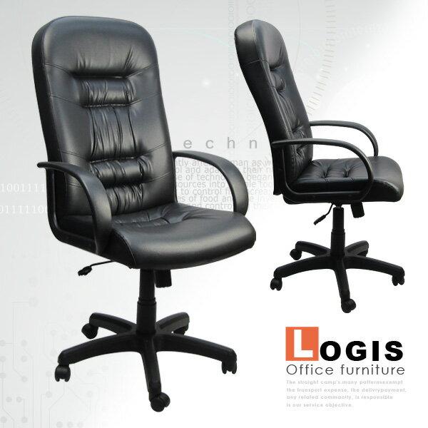 LOGIS邏爵 高級皮面主管椅/辦公椅-805