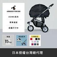 AirBuggy 寵物推車/標準車款/M size DOME2 組合 0