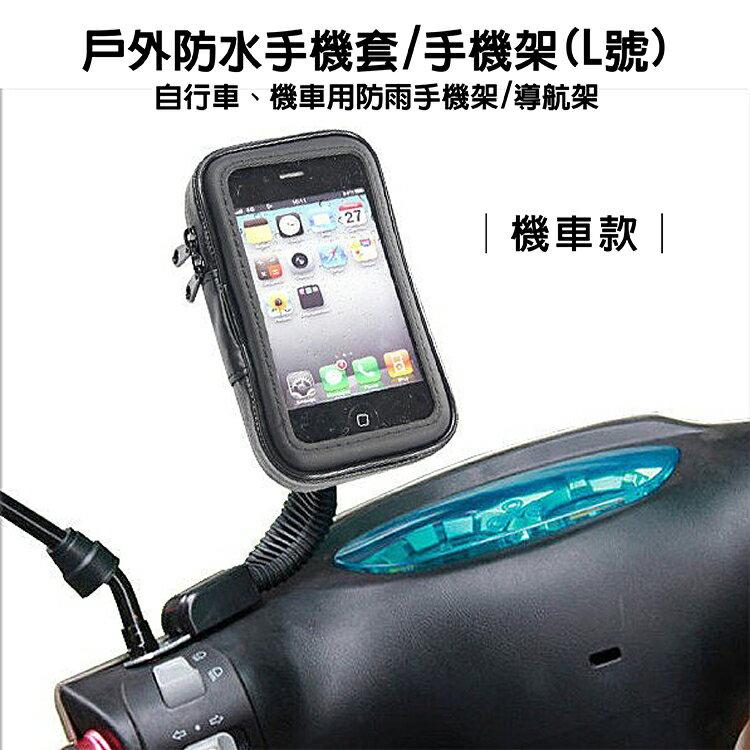 攝彩@機防水架-(機車款)L號 防水 防震 重機 腳踏車 單車 手機架 導航架 手機包 防水套 導航必備