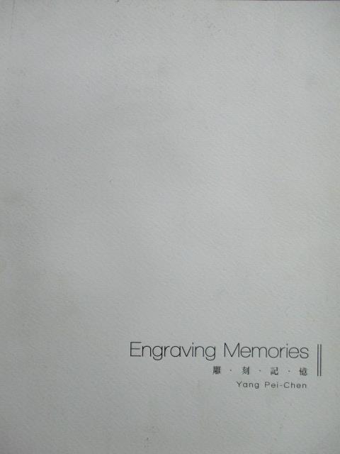 ~書寶 書T1/藝術_QJI~Engraving Memories II 雕刻記憶_Yan