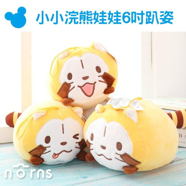 NORNS【小小浣熊娃娃6吋趴姿】正版授權絨毛玩偶Rascal拉斯卡爾日本動畫卡通黃色