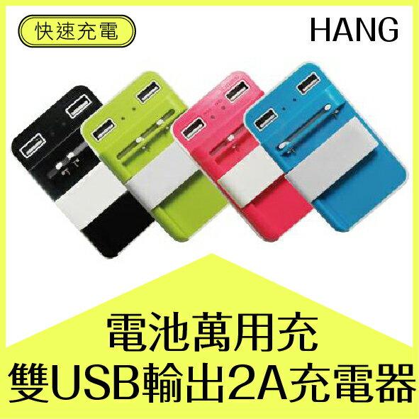 HANG 多功能 電池萬用充 雙USB 輸出 2A 充電器 手機充電 電池充電