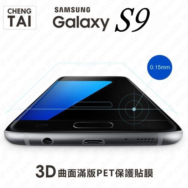 【愛瘋潮】99免運SAMSUNGGalaxyS9螢幕保護貼軟膜美曲膜