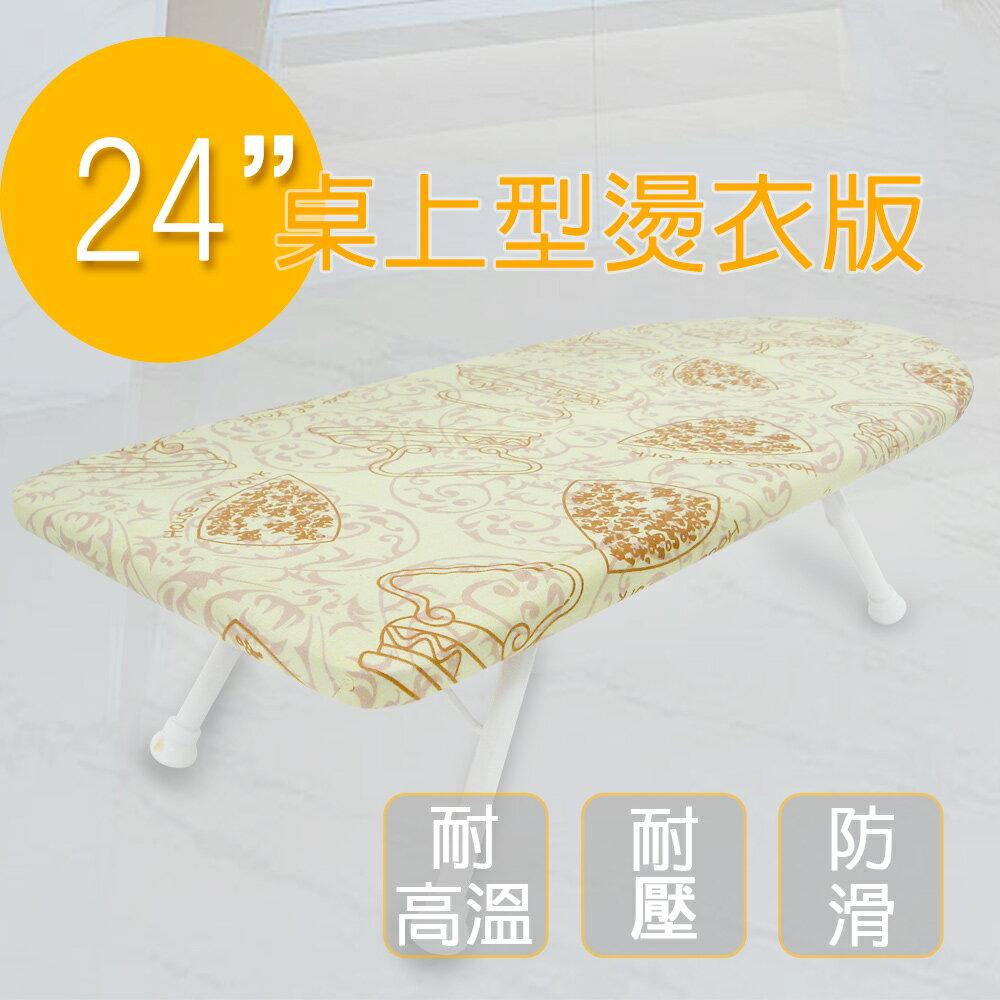 【雙手萬能】24吋桌上型燙衣板(混色)