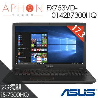 【Aphon生活美學館】ASUS ROG FX753VD-0142B7300HQ 17.3吋 Win10 筆電(i5-7300HQ/4G/1TB/GTX 1050 2G)-送office365個人一年..
