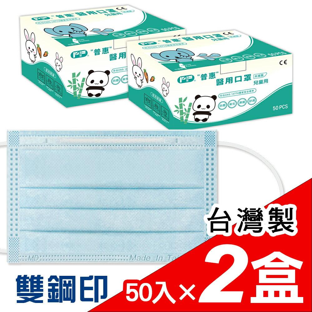【普惠醫工】兒童與成人小臉 防疫醫用口罩-天空藍 (50片2盒) 14.5X9.5公分