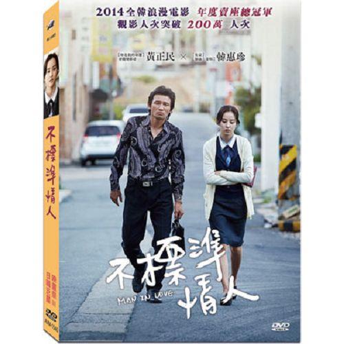 不標準情人DVD黃正民韓惠珍