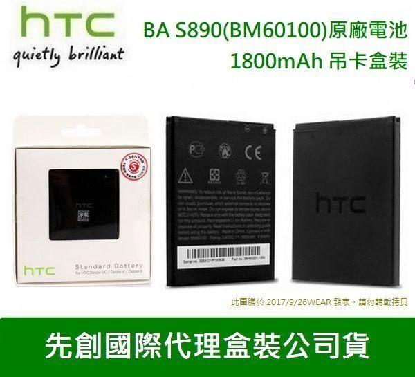 【吊卡盒裝】HTC BM60100 電池Desire 600 606h 608T Desi