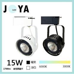 德國歐司朗晶片 軌道燈 15W聚光 COB LED軌道燈AR111碗公型COB軌道燈投射燈●JOYA燈飾