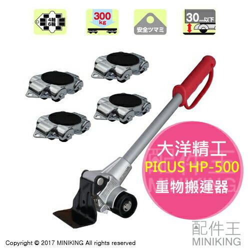 【配件王】代購 大洋精工 PICUS HP-500 RakuRaku樂可樂可重物搬運器 移動家具重物 附把手搬家公司