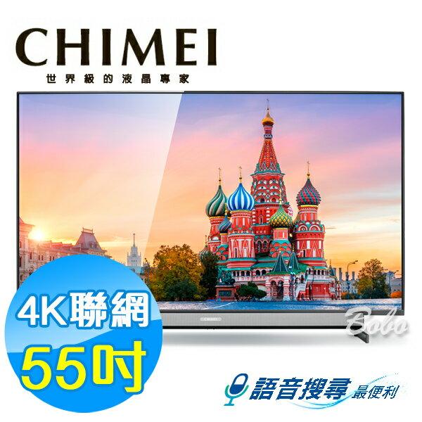 【領券折$300】CHIMEI奇美 55吋 4K智慧聯網液晶顯示器 液晶電視TL-55R500(含視訊盒)