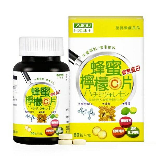 日本味王 膠原蜂蜜檸檬C口含片 (60粒/瓶)x1