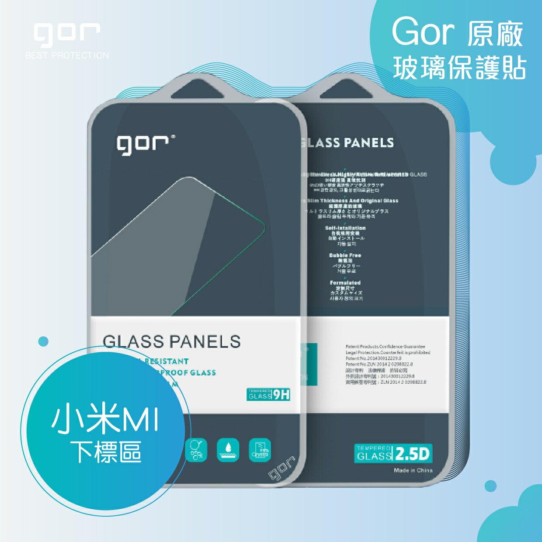 小米 下標區 / GOR MI 小米6 5s Plus Max2 A1 紅米 Note 4X 玻璃 鋼化 保護貼 膜 299 免運