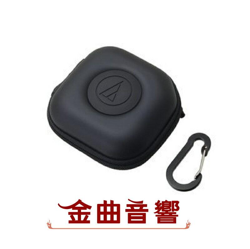 【金曲音響】最佳收納利器 鐵三角 AT-HPP300 硬殼多功能耳機收納盒
