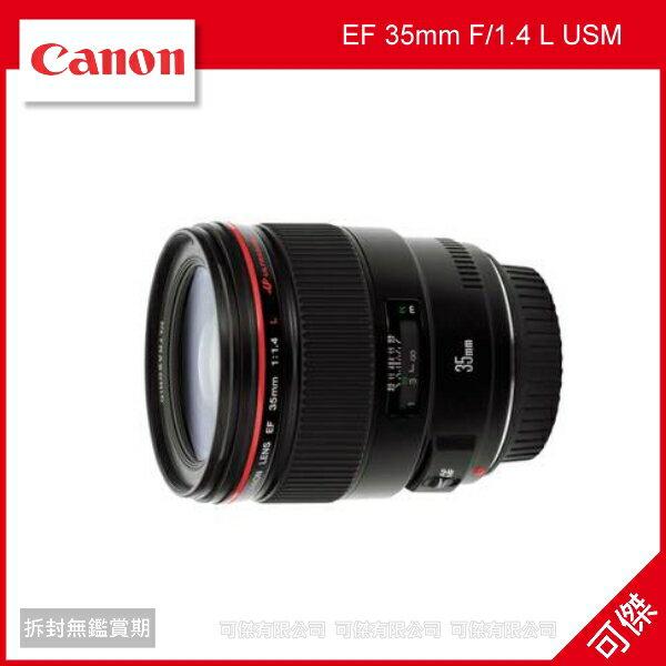可傑 Canon EF 35mm F/1.4 L USM 大光圈 人像鏡 L鏡 彩虹公司貨 保固一年