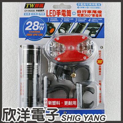 ※ 欣洋電子 ※ LED伸縮調焦手電筒/筆夾式手電筒+自行車尾燈 (CY-H0556)