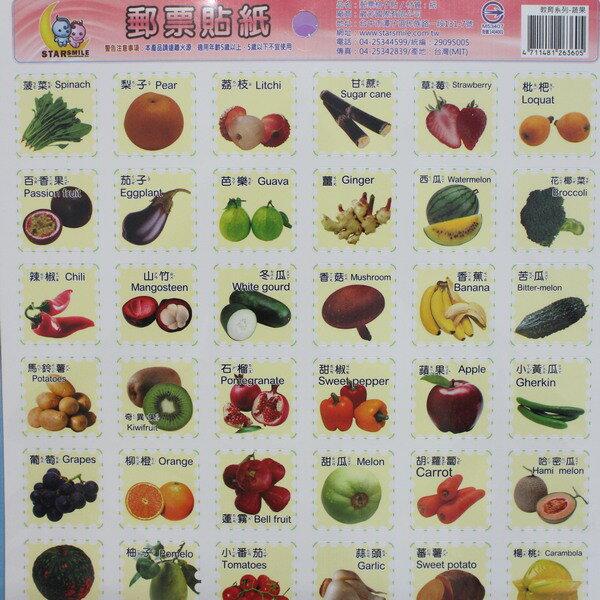 蔬菜&水果貼紙郵票貼紙 蔬果格子貼紙 (大張)MIT製/一包12大張入{定20}