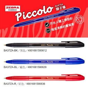 《開學季》ZEBRA斑馬文具BA37ZA圓珠原子筆Piccolo0.7mm(12支盒)