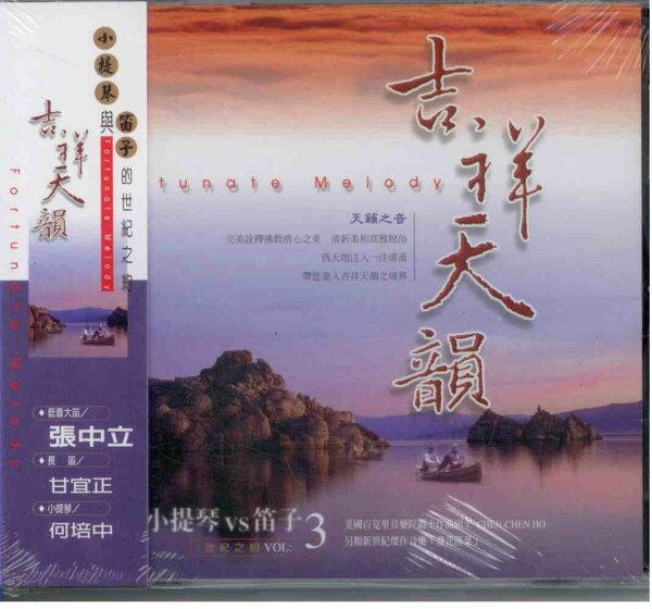 新韻22003吉祥天韻3小提琴與笛子的世紀之約CD