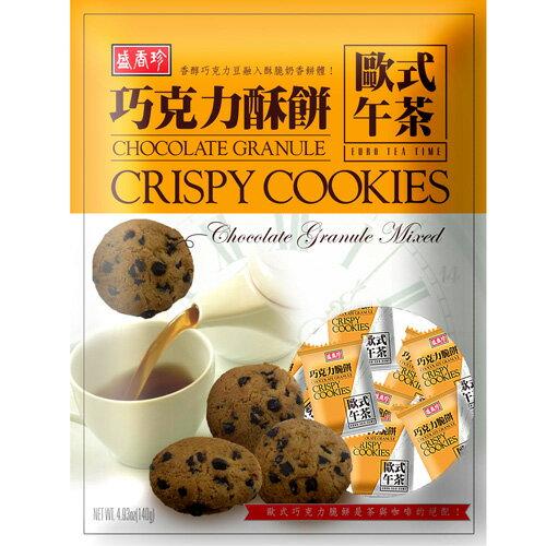 盛香珍 l 歐式午茶巧克力酥餅140gX10包 箱 ~可吃到巧克力豆的脆餅 好吃~