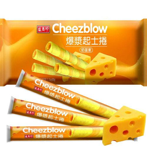 《盛香珍》爆漿起士捲Cheezblow 600gX10包入(箱)