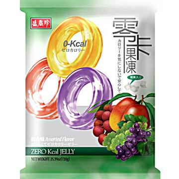《盛香珍》零卡小果凍(綜合風味)720gX10包入(箱)★3月限定全店2000免運