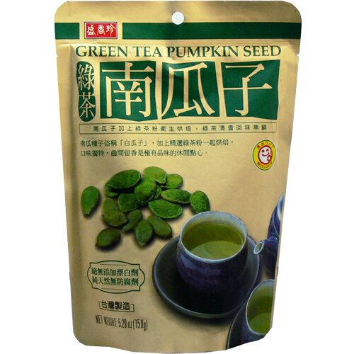 《盛香珍》綠茶南瓜子130gX10包入(箱)