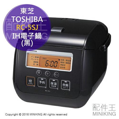 ~ 王~  一年保 TOSHIBA 東芝 RC~5SJ 黑 微電腦 電子鍋 電鍋 3人份