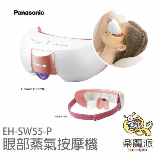 『樂魔派』日本代購 PANASONIC 國際牌 EH-SW55 眼部蒸氣芳療按摩機