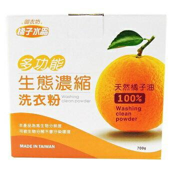 御衣坊 多功能生態濃縮洗衣粉-700g / 盒(橘子) [大買家] 3