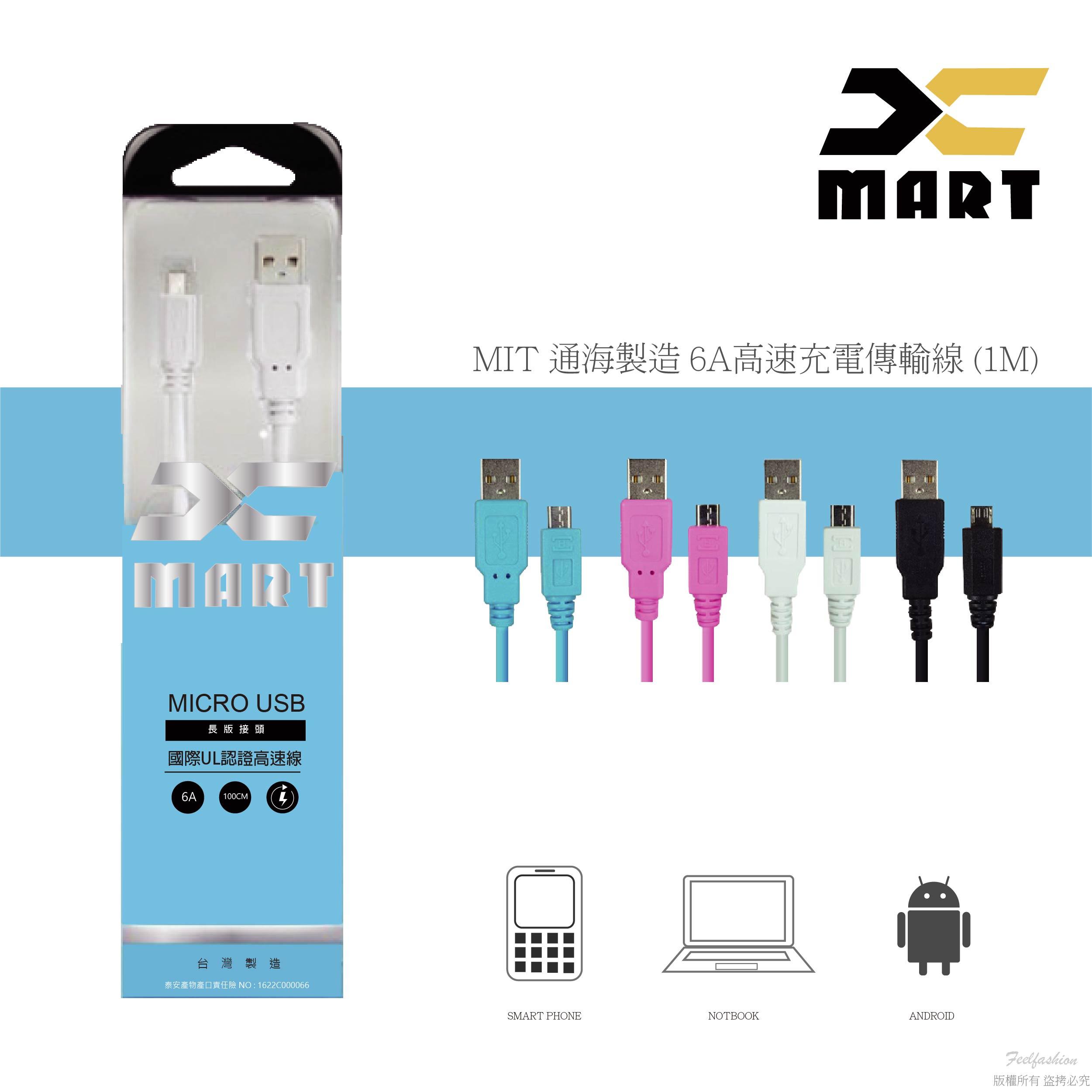 通海製造MIT X_mart MICRO USB 安卓 6A 台灣製造 高速充電傳輸線 (1M) 認證線 P20pro NOKIA8 S8 S8plus V30