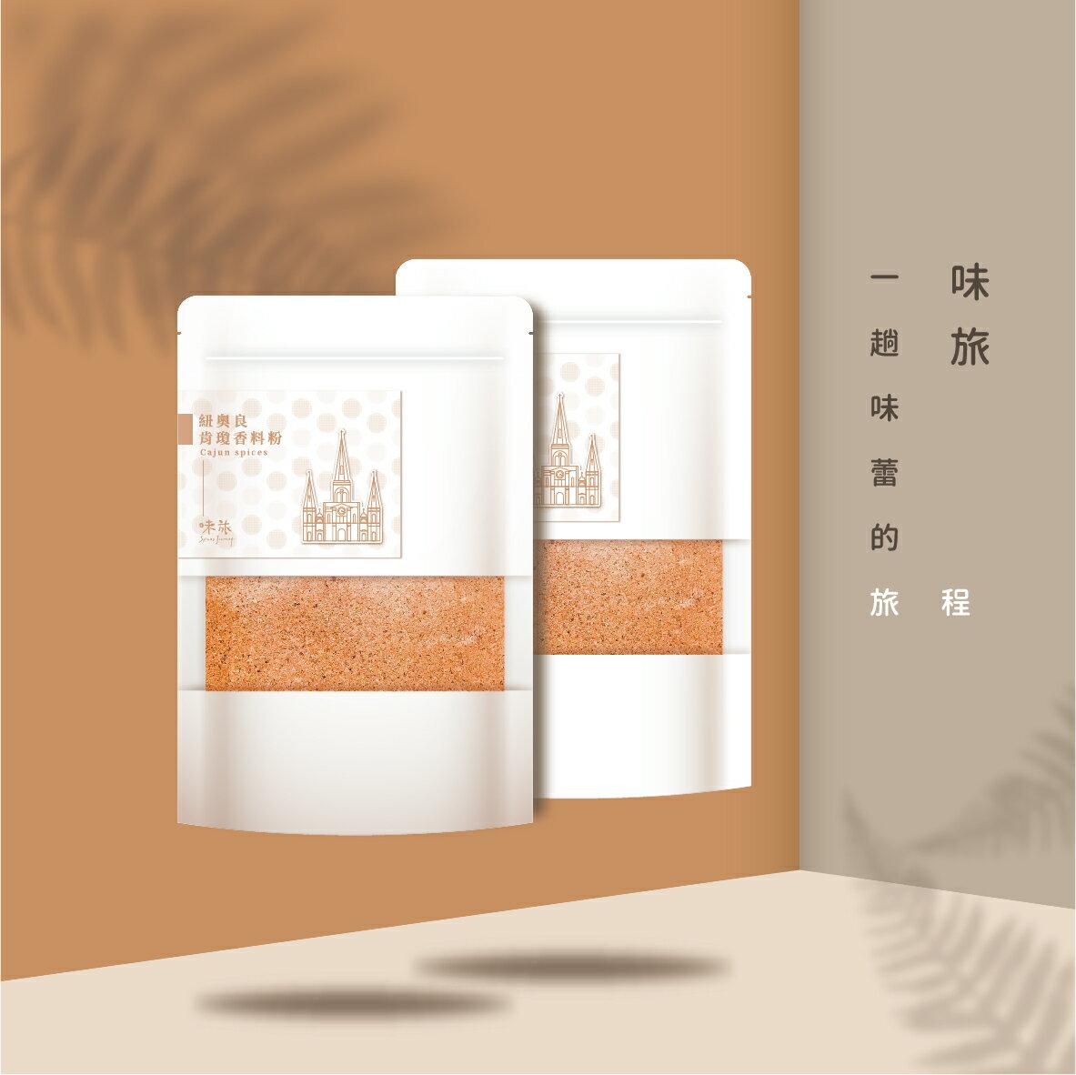 【味旅私藏】 紐奧良肯瓊香料粉 Cajun Spices 綜合香料系列 50g【A131】