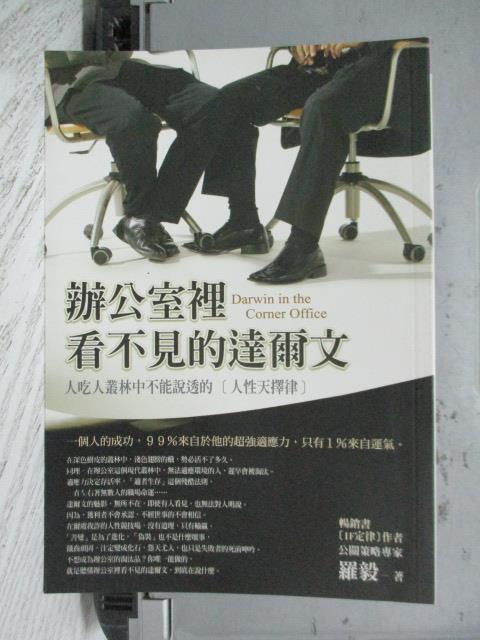 【書寶二手書T5/財經企管_ORP】辦公室裡看不見的達爾文_羅毅