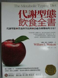 【書寶二手書T1/養生_ZHZ】代謝型態飲食全書_威廉.林茲.沃爾科特