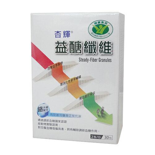 杏輝益醣纖維顆粒30包【合康連鎖藥局】