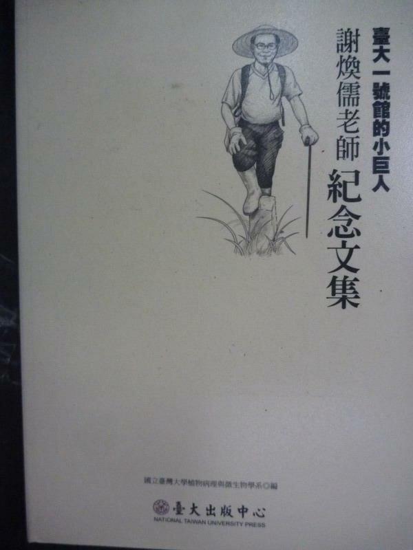 【書寶二手書T7/文學_GBB】謝煥儒教授紀念文集_國立臺灣大學植物病理