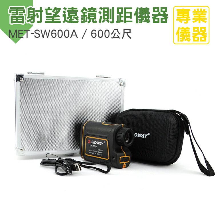 《安居生活館》高精度手持激光戶外測量儀 戶外測高儀 測高測角測速測量儀 MET-SW600A