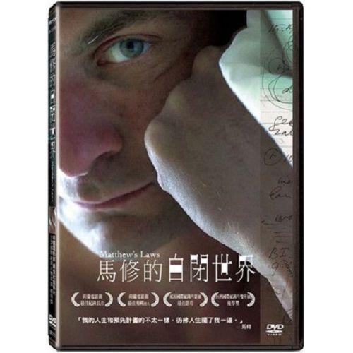 馬修的自閉世界DVD