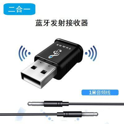 藍芽發射器接收器二合一5.0臺式電腦電視音頻3.5mm無線藍芽適配器 0