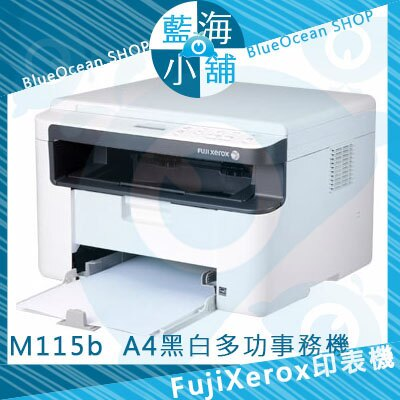 Fujixerox 富士全錄 DocuPrint M115b 黑白雷射多功能複合機
