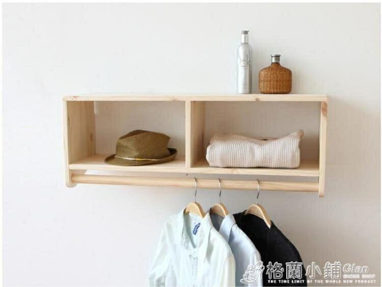 實木衣帽架壁掛牆上雙層門廳櫃牆上創意掛衣架客廳簡約衣服掛衣桿ATF全館特惠9折特惠