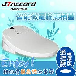 【台灣吉田】智能型微電腦遙控馬桶蓋/免治馬桶/JT-270B